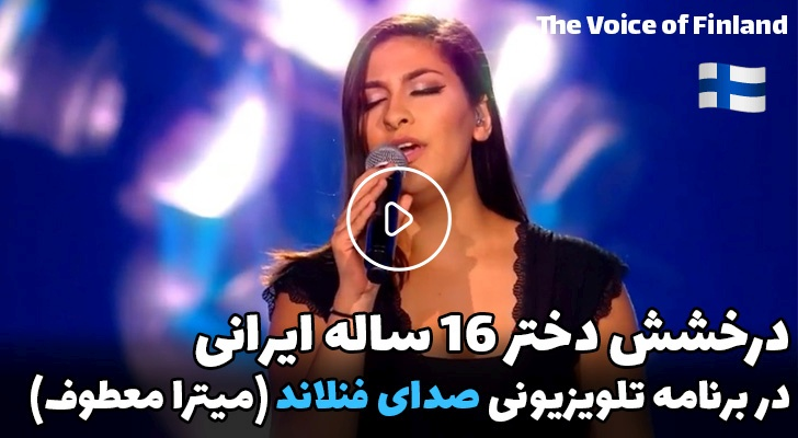 "The 16-year-old Iranian Nava on the stage - Anna: ""She has Beyonce in her possession!"""